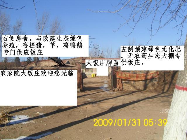 阜新县东20公里101国道1000平房院急售可赠地-图(3)