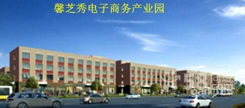 合肥市肥西县官亭镇馨芝秀服装电子商务产业园-图(1)