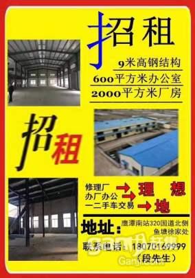 鹰潭南站302国道2600平厂房办公楼9米高钢结构分整租-图(2)
