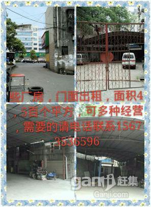 五岭广场厂房(可做多种用途)出租-图(1)