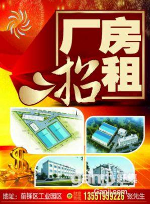 免费租前锋厂房、办公楼、宾馆、酒店、茶坊,可租可售-图(2)