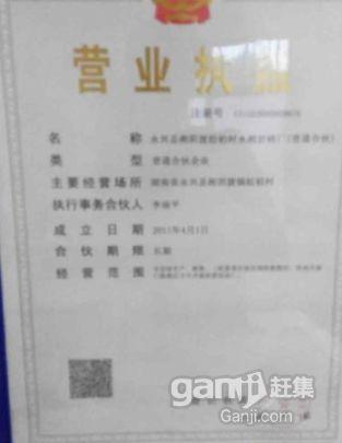 郴州永兴永湘砖厂,诚信转让-图(7)