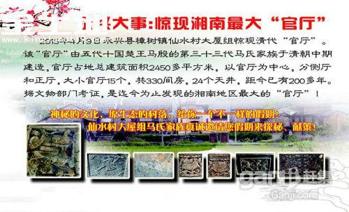 湖南郴州永兴上万亩土地出租-图(7)