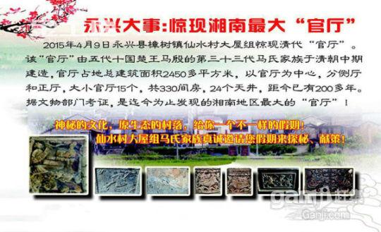 湖南郴州永兴上万亩土地出租-图(1)