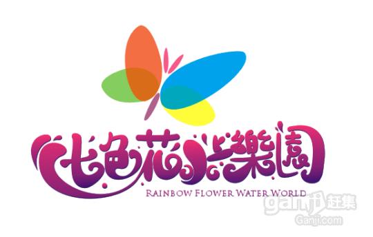 重庆花木世界七色花水世界主题乐园招商-图(3)