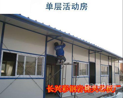 岩棉板,夹芯板活动板房制作-图(2)