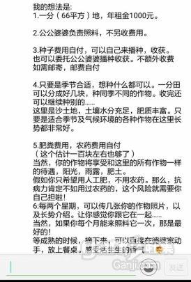 一分地出租,让*小代价你过上田园生活-图(2)