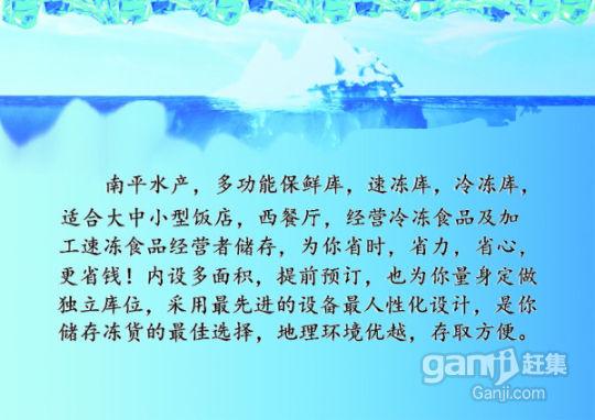 南平冷库出租-图(1)