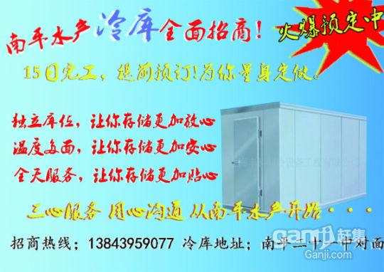 南平冷库出租-图(2)