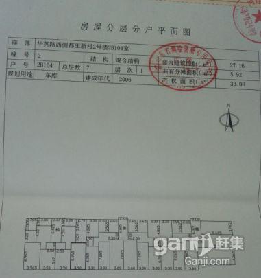 出售大剧院旁都庄新村地上车库33平米-图(4)