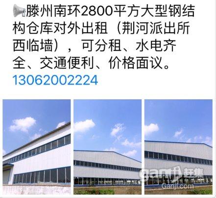 滕州 南环2800平大型钢结构仓库出租-图(4)