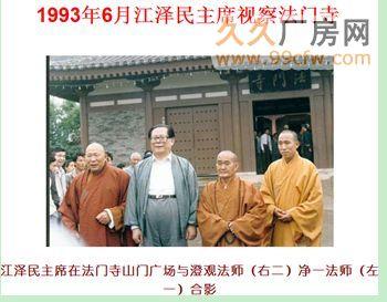 陕西宝鸡市法门寺佛文化景区1000亩土地投资收益权标的介绍-图(2)