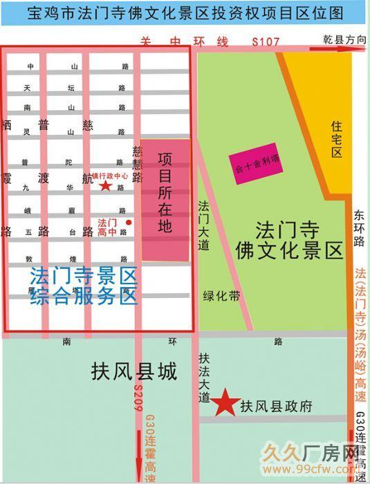 陕西宝鸡市法门寺佛文化景区1000亩土地投资收益权标的介绍-图(3)