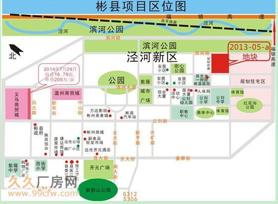 陕西咸阳彬县使用权项目标的介绍-图(1)