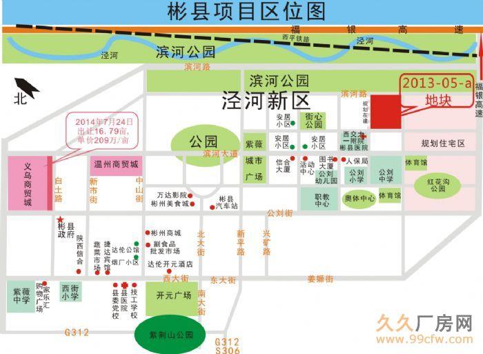 陕西彬县新中医院对面70亩净地出让(12月18武汉拍卖)-图(1)