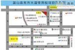 湖南永州蓝山东方大道24亩商住用地使用权标的介绍