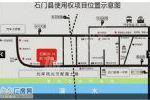 湖南石门县楚江镇新厂社区黄金路78亩商住地