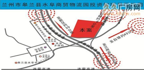 甘肃兰州市皋兰县现代商贸物流园投资权项目-图(1)