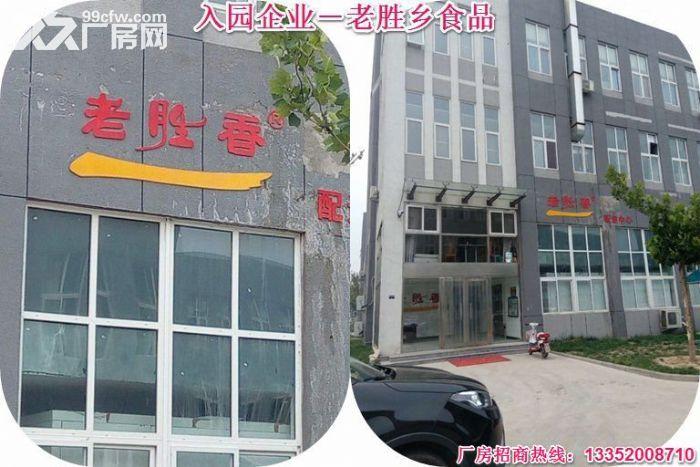 【中央厨房】欢迎食品企业入住50年产权可贷款-图(1)