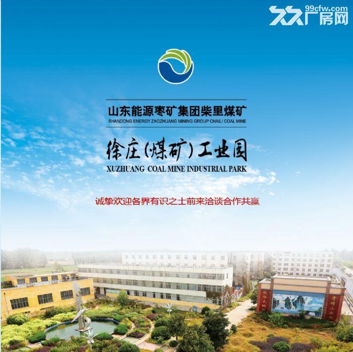 徐庄(煤矿)工业园区介绍片-图(1)