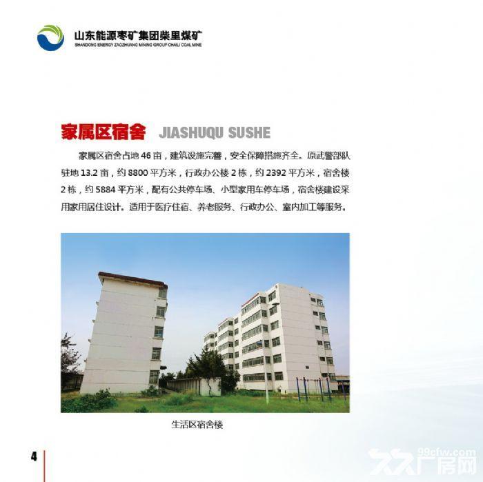 徐庄(煤矿)工业园区介绍片-图(3)