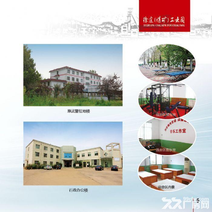 徐庄(煤矿)工业园区介绍片-图(4)