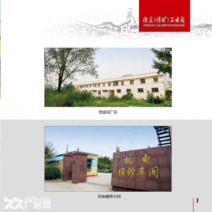 徐庄(煤矿)工业园区介绍片-图(6)
