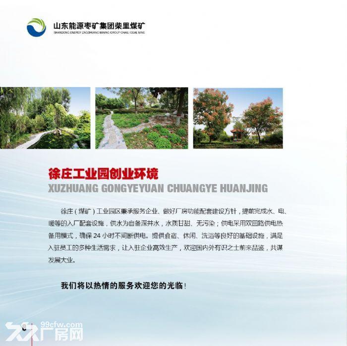 徐庄(煤矿)工业园区介绍片-图(7)