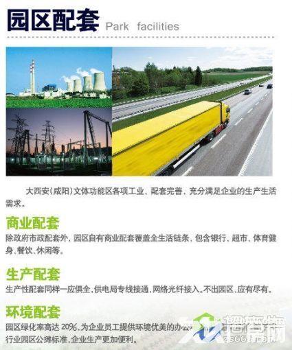 咸阳机场附近厂房,土地,有指标-图(3)