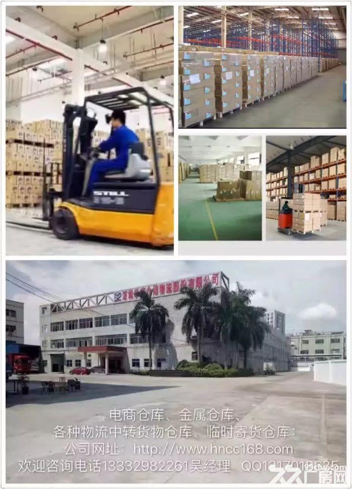 深圳华南仓储提供电商仓库、金属仓库、各种物流中转货物仓库、-图(1)
