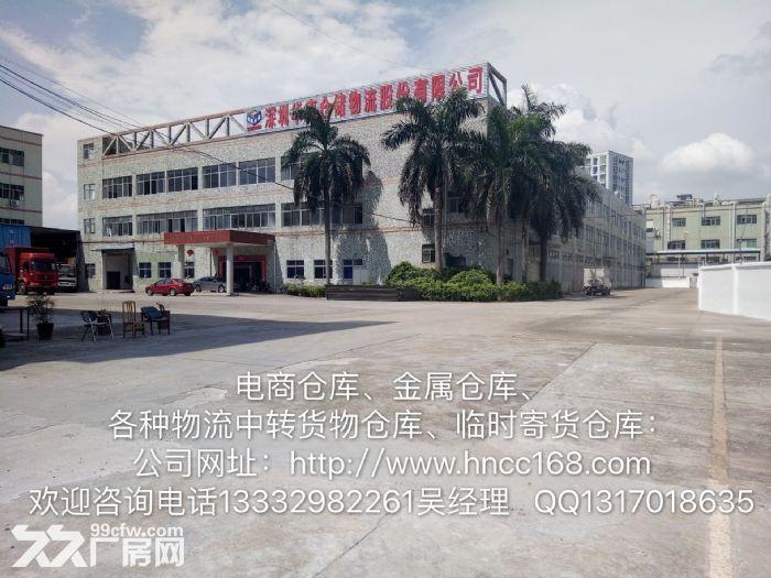 深圳华南仓储提供电商仓库、金属仓库、各种物流中转货物仓库、-图(2)
