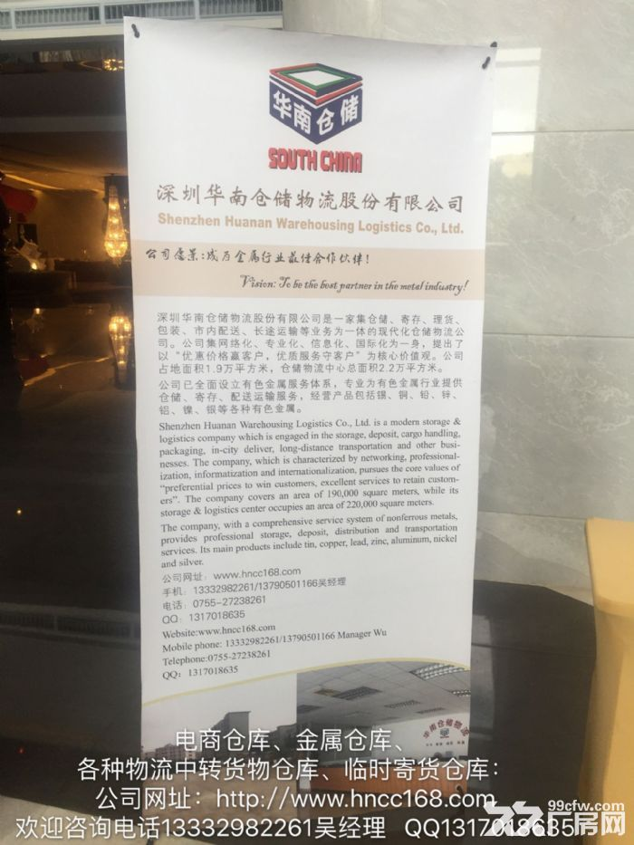 深圳华南仓储提供电商仓库、金属仓库、各种物流中转货物仓库、-图(4)