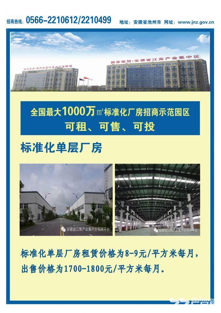 江南产业集中区标准化厂房出租或出售-图(1)