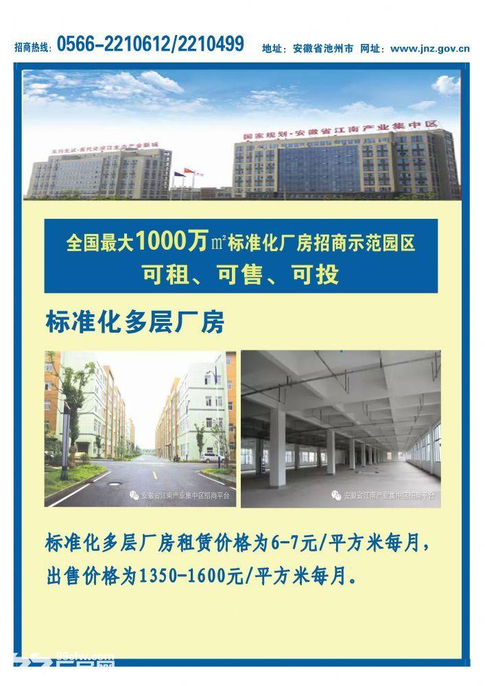 江南产业集中区标准化厂房出租或出售-图(2)
