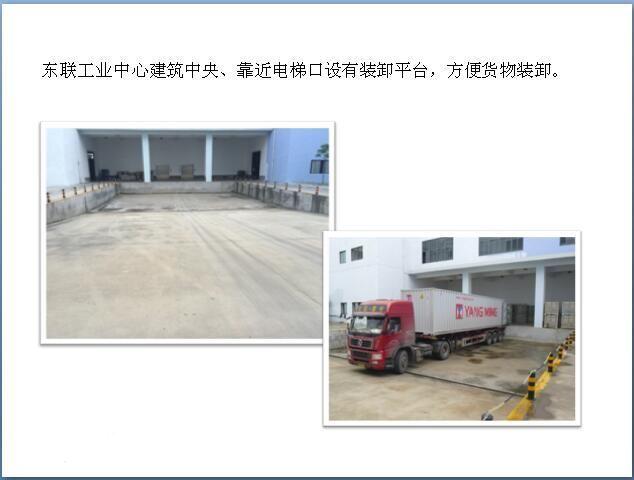 东联工业中心厂房出租-图(5)