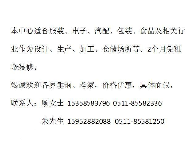 东联工业中心厂房出租-图(7)