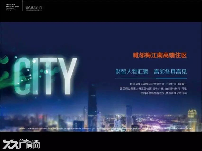 入住开发区天津产业新地标−−−电子城天津魔方-图(2)