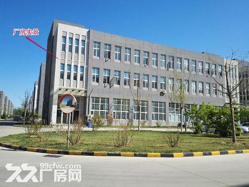 【北京企业的新家】50年产权全新厂房出售可贷款-图(4)