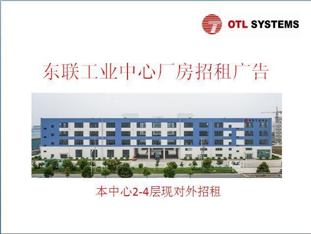 东联工业中心厂房仓库招租-图(1)
