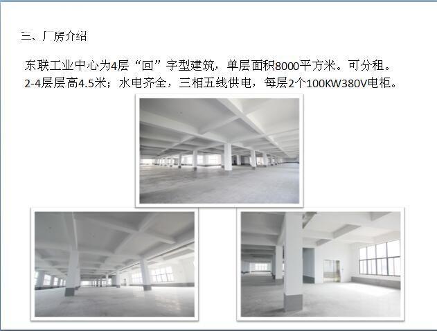 东联工业中心厂房仓库招租-图(4)