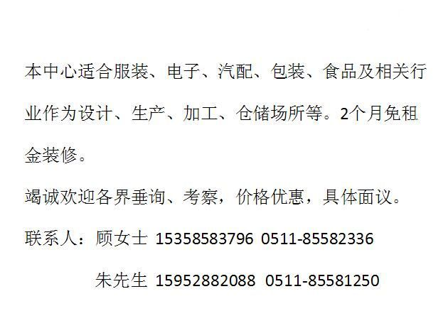 东联工业中心厂房仓库招租-图(7)