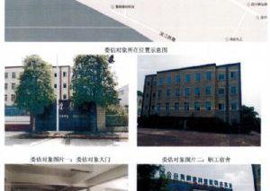 罗龙办公楼、宿舍楼、食堂、厂房、厂库出售