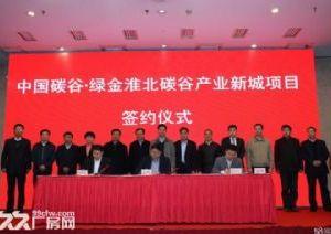 淮北经济开发区新区现有土地和厂房出售