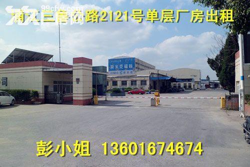闵行浦江三鲁公路单层厂房仓库出租非中介-图(1)