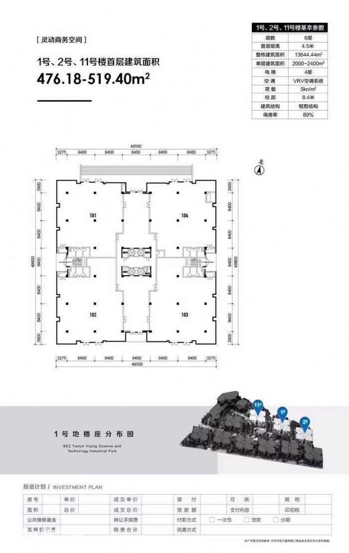 西青全新商务园区租售350−−13000平可分割注册-图(6)