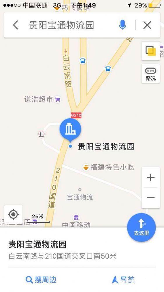 贵阳宝通物流园现有大型仓库出租-图(6)