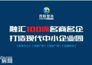 [百联慧谷]12万方办公/厂房火热招商中