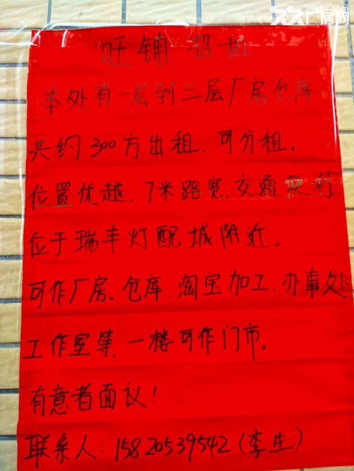 厂房仓库办公室淘宝加工招租-图(2)