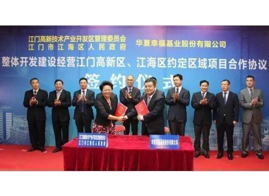 广东省江门市江海区1200亩国有工业用地出售-图(1)