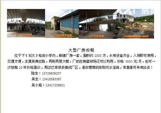 适合做各种生产,车间和宿舍齐全-图(1)